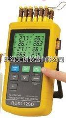12通道手持式熱電偶數字溫度計 RDXL12SD