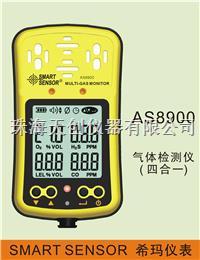 香港希瑪AS8900多功能氣體檢測儀 AS8900