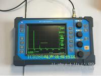 TCD280超聲波探傷儀