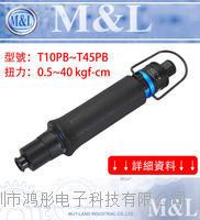 臺灣美之嵐M&L下壓式全自動風批 全自動下壓式風批T38PB/3-25kgf.cm