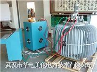大電流發生器(升流器)