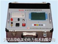 全自动电容电桥测试仪 MLDQ-500