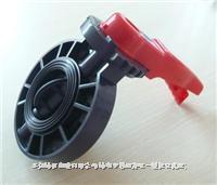 防腐塑料蝶閥