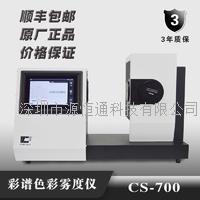 霧度儀TH-100/CS-700/CS-701/CS-720