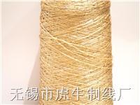 纯涤珠片纱线