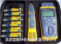 fluke電纜鑒定測試儀 CIQ-100/CIQ-KIT /CIQ-SVC/CIQ-GSV