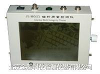 錨杆質量檢測儀  JL-MG(C)