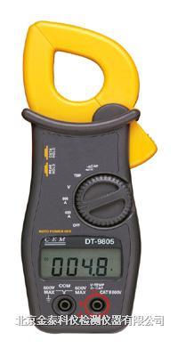 多功能鉗型表 DT-9805