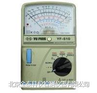 臺灣泰瑪斯指針式高阻計YF-510  YF-510