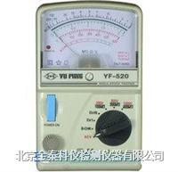 泰瑪斯數位高阻計YF-520  YF-520