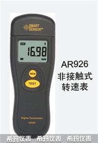 光電式轉速表AR926**北京金泰科儀批發零售 AR926