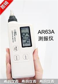 便攜式測振儀AR63A**北京金泰科儀批發零售 AR63A