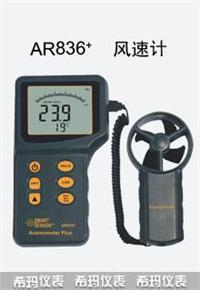 分體式風速計AR836+北京波浪直播app官网下载儀 AR836+