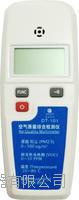 測量PM2.5的迷你型空氣質量綜合檢測儀DT101 DT101