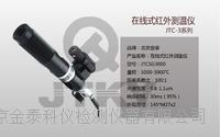 固定式紅外測溫儀JTCSG3000金泰科儀
