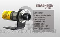便捷式紅外測溫儀JTLIN1600金泰科儀