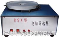 電腦篩選器 DSX