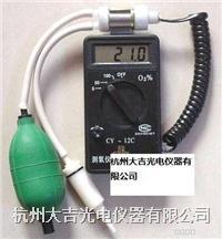 測氧儀 CY-12C