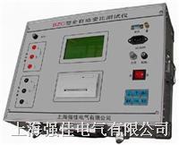 BZC-III全自動變比組別測試儀
