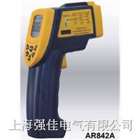 AR842A紅外測溫儀 AR842A