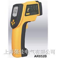 AR852B紅外測溫儀 AR852B