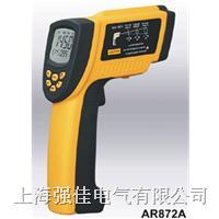 AR872A在線手持兩用式紅外測溫儀 AR872A
