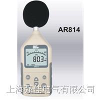 AR814噪音計 AR814