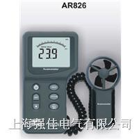 AR826風速計 AR826