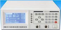 RMC2515B多路電阻掃描測試儀