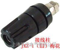 JXZ-1(Ⅲ)梅花接線柱