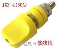 JXZ-4(50A)接線柱