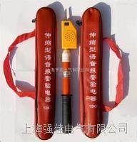 GDY-II型66kV伸縮式聲光驗電器