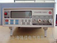 PC68數字式高阻