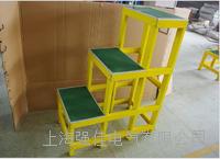 移動式絕緣操作臺、三層絕緣梯臺、高壓配電房專用JYD-3型1.2M