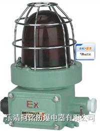 220V防爆聲光報警器