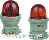 防爆航空閃光障礙燈 BSZD81
