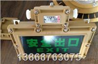 防爆疏散指示燈 SBD3106