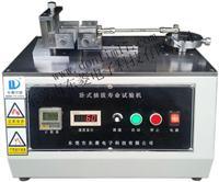 臥式插拔壽命試驗機 DL-5800