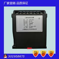 JD194-BS4I3三相電流變送器  上海儀表三相電流變送器 JD194-BS4I3