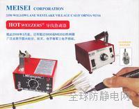 美國MEISEI電熱剝線鉗帶放靜電功能M20-7A M20-7A