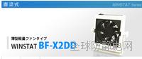 SSD离子风机BF-X2DD