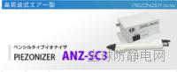 SSD高周波式除电装置 ANZ-SC3 ANZ-SC3