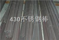 上等430不鏽鋼棒