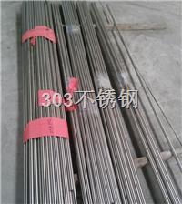 303不鏽鋼棒廠家直銷15996043113 常規