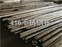 上等易切削416不鏽鋼棒,材質保證 常規