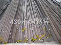 戴南抗氧化耐腐蝕430不鏽鋼棒 常規