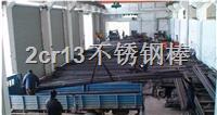 戴南全市場*低價2cr13不鏽鋼棒 常規