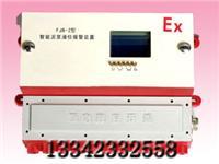 UQKN泥漿專用液位變送器(液位)/智能泥漿控制裝置 LKZN-IV/UQKN