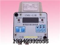 CMK-L1數字顯示差壓繼電器/ CMK-L1A數顯差壓容積表 CMK-L1