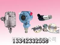 LFR-D300壓力變送器/智能壓力變送器 LFR-D300